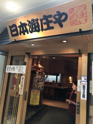 新宿 日本 海 店 庄や 西口
