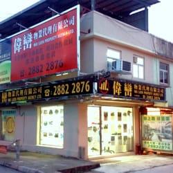 Wai Luen Property Agency Limited
