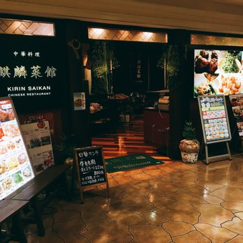 KIRIN SAIKAN - Chinese - 赤羽西1-6-1, 赤羽駅, 北区, 東京都, Japan ...