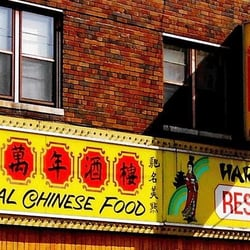 Harvey Lo S Restaurant Closed Chinese 1144 Wyandotte St E Windsor On Restaurant Reviews Phone Number Yelp