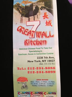 Great Wall Kitchen 2238 Adam Clayton Powell Jr Blvd New York Ny Mapquest