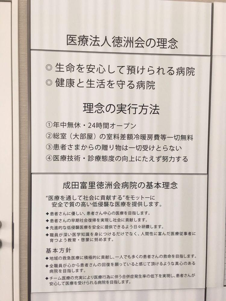 病院 洲 成田 徳 富里 会