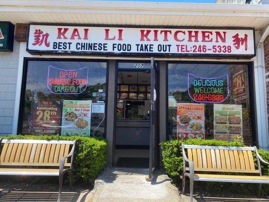 Kai Li Chinese Kitchen 207 Main St East Setauket Ny Restaurants Mapquest