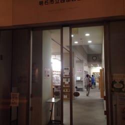 市民 図書館 明石