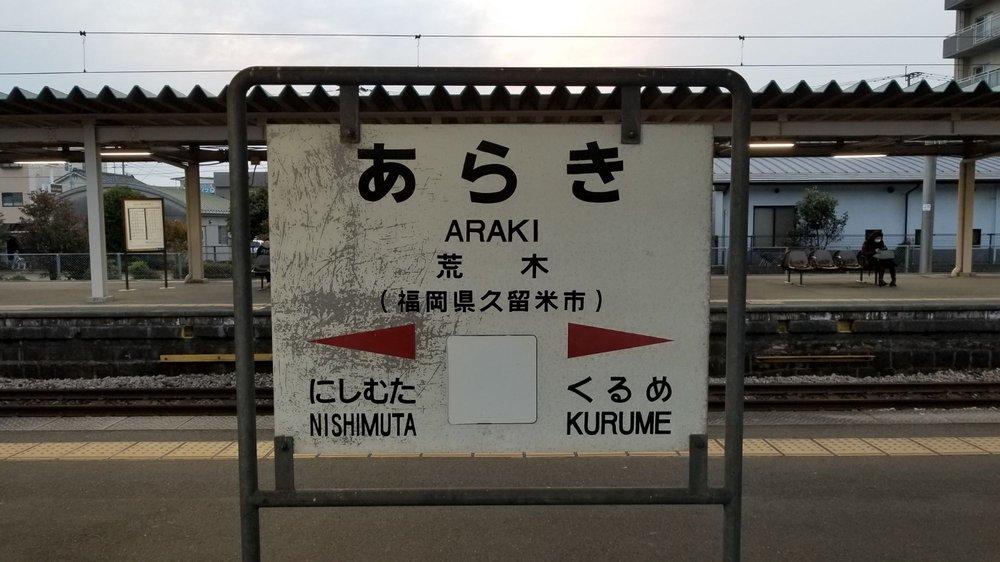 荒木駅 - Train Stations - 荒木町 白口1850, 久留米市, 福岡県, Japan ...