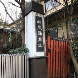 保育園 京都 市
