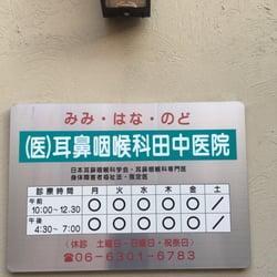 田中 耳鼻 咽喉 科 医院