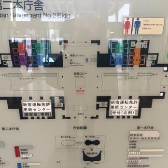 東京 免許更新
