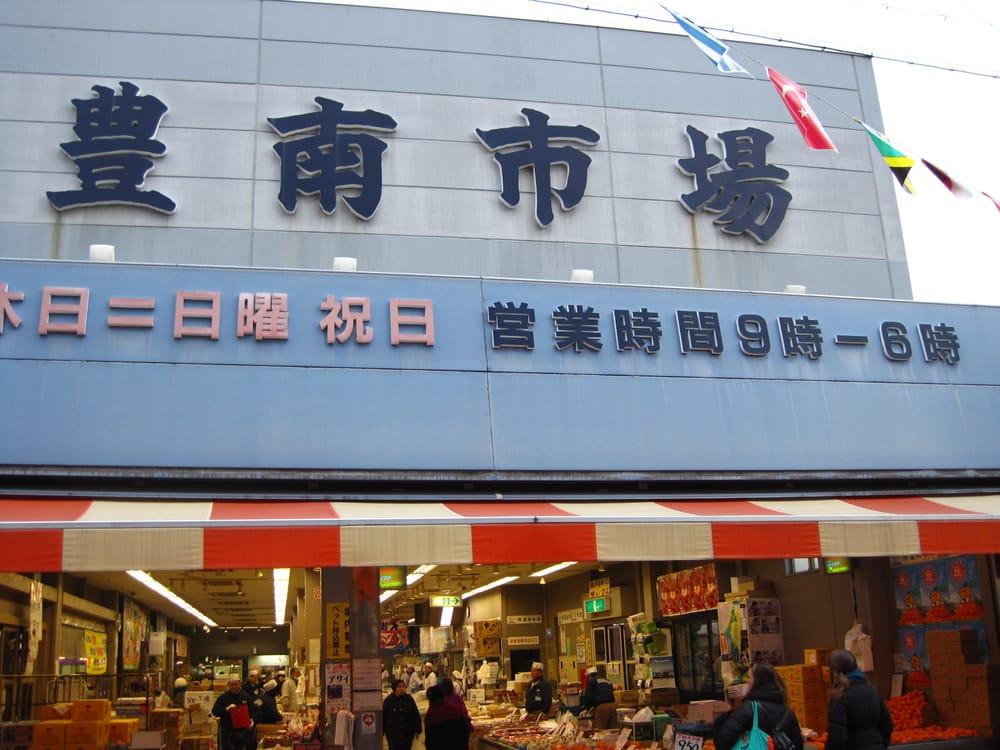 豊南 市場