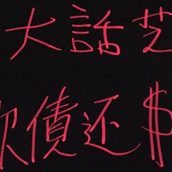 Sam Lee Chan Mahjong School