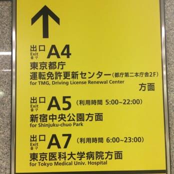 免許更新 時間 東京